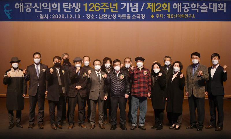 ▲ 해공 신익희 탄생 126주년 기념 제2회 해공 학술대회 개최