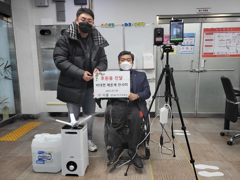 ▲ (주)이룸에서 성남시보호작업장에 비대면체온계를 기증했다