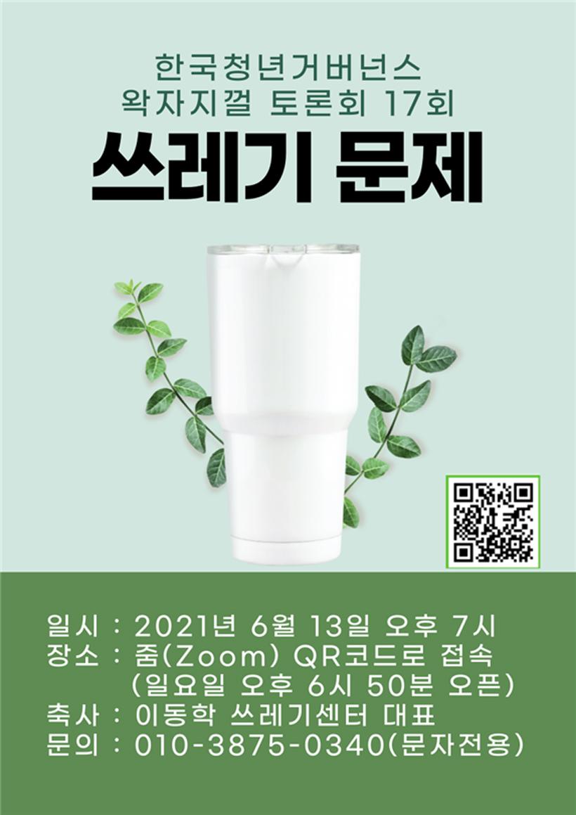 ▲ 왁자지껄 토론회 17회차 <환경 : 쓰레기문제>편 예고포스터