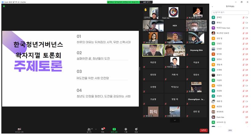 ▲ 왁자지껄 토론회 16회차 <새로운 도전>편 캡쳐